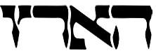 לוגו---הארץ (2)