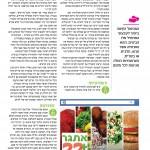 מקור ראשון - אתגר22-page-1