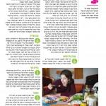 מקור ראשון - אתגר22-page-2