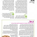 מקור ראשון - אתגר22-page-3